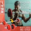 可変式 ダンベル バーベル 2way セット ラバー付きアイアンダンベル 20kg 筋トレ ラバーガード ベンチプレス トレーニング器具 MUSCLE GENIUS  MG-IDR 20kg