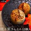 和菓子 『焼き栗きんとん』詰め合わせ 15個入り 食品 スイーツ まんじゅう 饅頭 和菓子 お取り寄せ 老舗