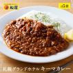 オリジナルカレー10個セット【送料無料】冷凍