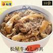 松屋牛めしの具10個セット【送料無料・1個当たり298円】【牛丼の具】