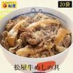 松屋牛めしの具20食セット【送料無料・1個当たり249円】