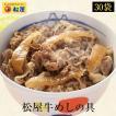 松屋牛めしの具(30個)【送料無料】【牛丼の具】冷凍食品