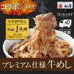 松屋牛めしの具(プレミアム仕様)(30個)【牛丼の具...