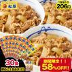 新牛めしの具(プレミアム仕様)30食セット【牛丼の具...
