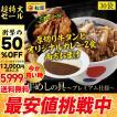 【 50%OFF+牛タン&カレー2食おまけ】 (冷凍)  松屋 ...