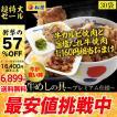 【 50%OFF!期間限定12000円→5999円】  松屋 牛めし...