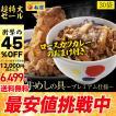 【本日最終日ポイント10倍!期間限定12,000円→5,999...