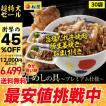 【生姜焼き&旨塩だれ牛焼肉両方おまけ】松屋 牛めし...