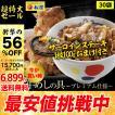 【 50%OFF!期間限定12000円→5999円&ステーキ1枚100...