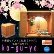 仏壇 ミニ仏壇 モダン仏壇 コンパクト 仏具一式セット かぐや 12号 本欅 桜の透かし彫り 送料無料