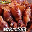 自家製 山米のほたるいか燻製(冷凍) 50g入 国産(山陰浜坂産) (薫製)