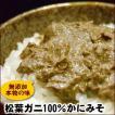 (作りたて)自家製 浜坂産・松葉がにで作っためっちゃ旨い 極上の純粋「かにみそ」(冷蔵)(約80g入り)