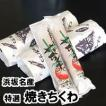 (送料無料)浜坂名産 特選 米寅の焼き竹輪(ちくわ) 5本入×2束(10本入)(同梱不可)