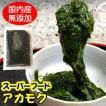 ねばり強 下処理済・アカモク(冷凍) 約100g  (日本海産) 注目のスーパーフード (あかもく、ギバサ、ぎばさ、ぎばそ) オメガ3脂肪酸含有食品