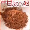 (送料無料)香ばしい甘エビ100%焙煎・甘えび粉末業務用1kg入(浜坂産) 国産