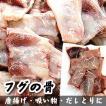 真ふぐ骨(冷凍)約150g(兵庫・山陰浜坂産)お吸い物、唐揚げ、だし取りに(ふぐ、河豚)