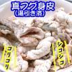 真ふぐ身皮(湯引き済)(冷凍)約100g(兵庫・山陰浜坂産)(ふぐ、河豚)