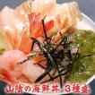 山陰のお手軽 海鮮丼セット 3種盛(2人前用) ハタハタのお刺身、甘えび、メカブを盛り込んだ海鮮丼です。