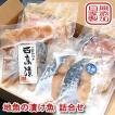 (送料無料)地魚の漬け魚詰合せ(冷凍)塩麹漬けと西京漬けの詰合せセットです 国産(山陰浜坂産)(無添加)