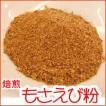 香ばしいモサエビ100%焙煎・もさえび粉末 50g入(浜坂産)(メール便配送対応可能)国産
