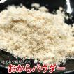 (メール便限定送料無料)おからパウダー 100g 地元お豆腐屋さんのおからを粉末にしました(豆腐・粉末)