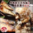 (送料無料)本格派さざえご飯の素と西京漬け2種(冷凍)(国産原材料使用)お米だけ用意すれば後は簡単炊き込みご飯