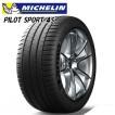 ミシュラン パイロット スポーツ4S MICHELIN  PILOT SPORT4S PS4S 255/35R19 新品 サマータイヤ