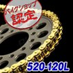 チェーン 520-120L ゴールドチェーン ハードタイプ FTR223 CD250U WR250 YZ250F KDX250SR マグナ250 XJR400 GSX-R250R FX400R WR450F ジェベル RG250E GN400E
