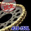 チェーン 428-150L ゴールド チェーン ハードタイプ YSR50 ベンリー50S RX50 KSR-2 NSR80 XLM80R ジャズ マグナ50 リトルカブ TS50 CRM50 MD70 バハ TRX70 KX80
