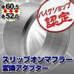 マフラー 変換 アダプター φ60.5→φ52.0 社外サイレンサー用 差込径変換 GSF1200 XJR1200 ZX-12R ZZ-R1200 ゼファー1100