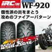 タイヤ IRC WF920 タイヤ前後セット 130/90-16TL 170/80-15WT ドラッグスタークラシック イントルーダークラシック