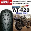 IRC WF920HD リア 130/90-16 TL CBX400カスタム VF750マグナ GS750GL FX400R XL883C XL1200S FXLR FXD FXR タイヤ