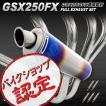 GSX250FX チタン マフラー フルエキゾースト サイレンサー バイク用