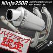 Ninja250R フルエキマフラー フルエキゾースト楕円マフラー マフラー 補修パーツや仕様変更に