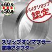 マフラー 変換 アダプター φ60.5→φ50.8 社外サイレ...