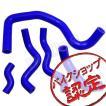 ラジエーターホース CB400SF-VTEC 高性能 4層 シリコンラジエターホース 青 ブルー シリコンホース ラジエーターホース