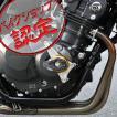 CB400SF エンジンガード エンジンスライダー ゴールド 金 NC31 VTEC VTEC SPEC2 VTEC SPEC3 NC39 VTEC Revo NC42 CB400SB VTEC Revo NC42 アルミ削り出し