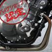 CB400SF エンジンガード エンジンスライダー ブラック 黒 NC31 VTEC VTEC SPEC2 VTEC SPEC3 NC39 VTEC Revo NC42 CB400SB VTEC Revo NC42 アルミ削り出し
