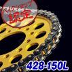 ブラックチェーン 428-150L 特注 ハード TW225 TW200 SR400 バルカンクラシック FZR400RR SRX400 セロー225W ジール スパーダ エリミネーター