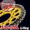 530-120L KMC シール チェーン ブラック Uリング CBR1100XX FZX750 イナズマ 1200 ゼファー1100RS CBR600RR FZS600フェザー GSX-R750R TL1000S GPZ1100 CB954RR