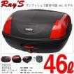 Ray's(レイズ) バイク リアボックス 46L 黒 バイク用 トップケース 大容量 原付からスクーター・大型車両まで対応