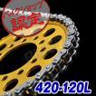 チェーン 420-120L ウェーブ125 ZR50 マグナ50 CRM80 CRM50 チャッピー80 FS80 AR80 チャッピー50 FR80 TS50 DT80 CF50 シャリー GA50 KSR-1 BW80 ジャズ