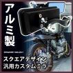 バイク アルミ バイクミラー ブラックミラー カスタムミラー アダプタ付属 10mm 8mm  アドレス フォルツァ シグナスX DIO スクエアミラー 汎用 パーツ カスタム