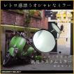 バイクミラー 丸型タイプ 凸面鏡 ショートミラー メッキミラー クロム 10mm 汎用 左右セット シャドウ400 スーパーカブ ホンダ スズキ 2ヶ1セット メンテナンス