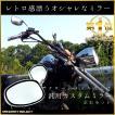 バイクミラー メッキミラー バックミラー 正ネジ 10mm M10 楕円タイプ オーバル 凸面鏡 左右セット 交換 バイク ホンダ カワサキ スズキ