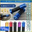 バイク ハンドル グリップ アルミ 非貫通型 22.2mm 7/8インチ 汎用 2ヶ1セット ホンダ カワサキ スズキ ヤマハ