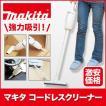 マキタのコードレスクリーナー コードレス 充電式 掃除機 Makita マキタ 4070-DW