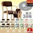 介護用椅子 ダイニングチェア 10色 椅子 スタッキング...