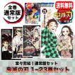 鬼滅の刃 全巻セット コミック 1-23巻 通常版 完結 最終巻