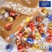 リンツ チョコレート リンドール アソート チョコレート 4種 アソート バラ売り 600g 約48個 バレンタイン